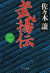 武揚伝 (一)-電子書籍