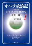 オペラ放浪記[電子版:第1巻]――2001年編ヨーロッパ・オペラ鑑賞旅行記-電子書籍