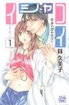 イシャコイ-医者の恋わずらい- 1巻-電子書籍