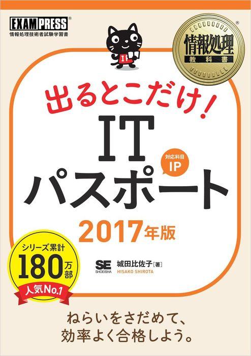 情報処理教科書 出るとこだけ! ITパスポート 2017年版拡大写真