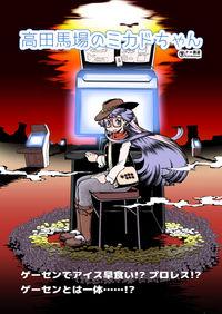 高田馬場のミカドちゃん-電子書籍