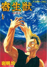 【1800円OFF】寄生獣【期間限定1~10巻セット】-電子書籍