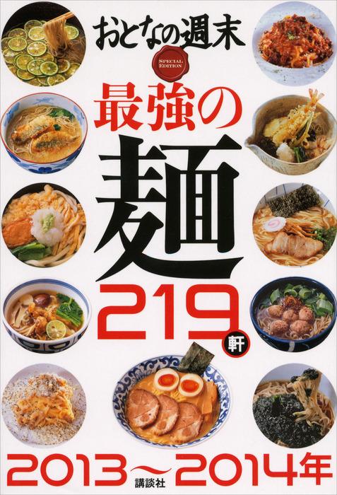 おとなの週末 SPECIAL EDITION 最強の麺219軒 2013~2014年-電子書籍-拡大画像