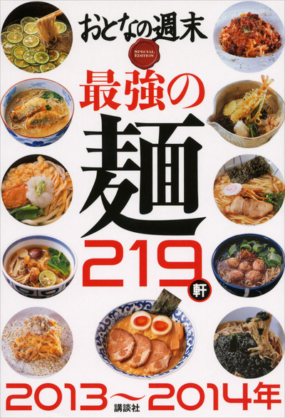 おとなの週末 SPECIAL EDITION 最強の麺219軒 2013~2014年-電子書籍