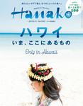 Hanako (ハナコ) 2017年 5月11日号 No.1132 [ハワイ、いまここにあるもの。]