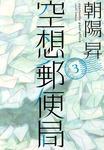 空想郵便局 3巻-電子書籍