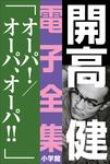 開高 健 電子全集14 オーパ!/オーパ、オーパ!!-電子書籍