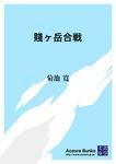 賤ヶ岳合戦-電子書籍