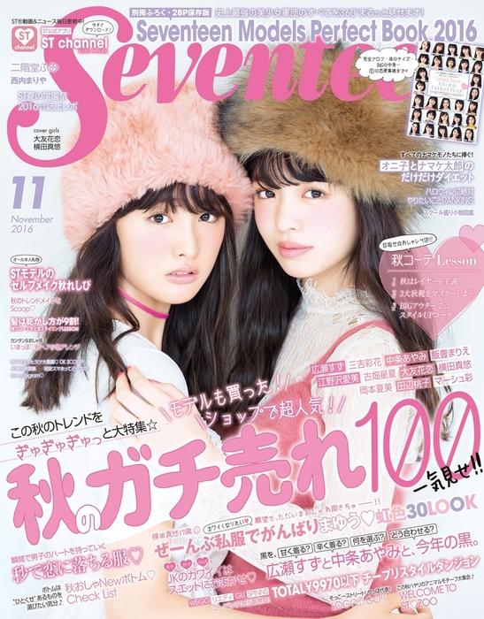 Seventeen 2016年11月号拡大写真