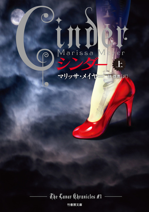 Cinder シンダー 上-電子書籍-拡大画像