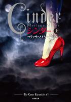 「Cinder シンダー」シリーズ