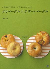 いちばんやさしい!いちばんおいしい! デリベーグル&デザートベーグル-電子書籍