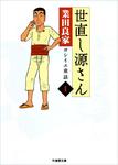 世直し源さん(1)-電子書籍