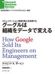 グーグルは組織をデータで変える-電子書籍