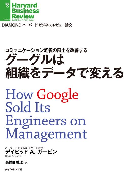 グーグルは組織をデータで変える拡大写真