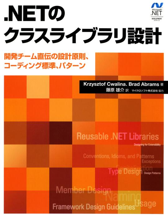 .NETのクラスライブラリ設計 開発チーム直伝の設計原則,コーディング標準,パターン拡大写真