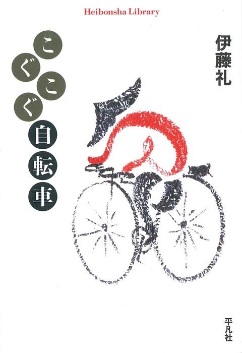 こぐこぐ自転車拡大写真