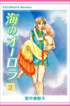 海のオーロラ 2巻-電子書籍