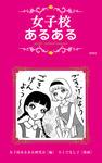 女子校あるある-電子書籍