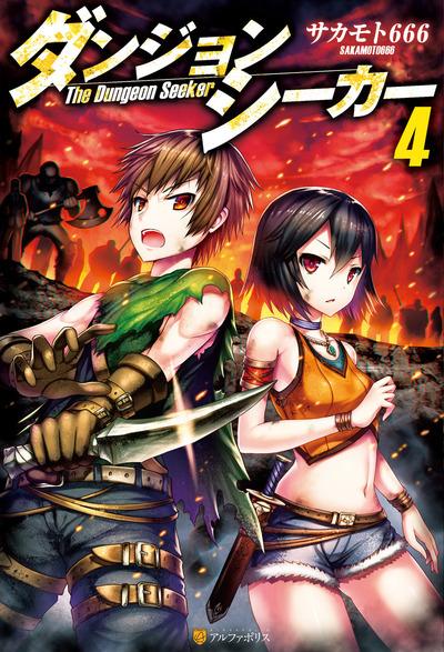 ダンジョンシーカー4-電子書籍