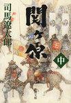 関ヶ原(中)-電子書籍