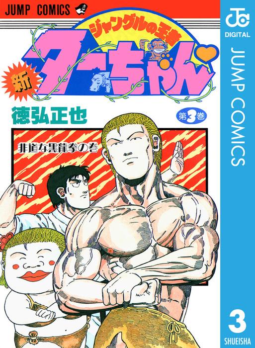新ジャングルの王者ターちゃん 3-電子書籍-拡大画像