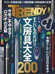 日経トレンディ 2017年 3月号 [雑誌]-電子書籍