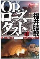 「Op.ローズダスト(文春文庫)」シリーズ