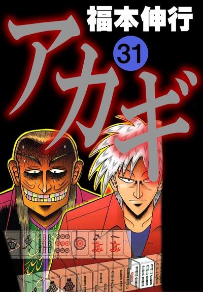アカギ 31-電子書籍