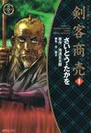 ワイド版 剣客商売 1-電子書籍