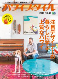 ハワイスタイル No.47-電子書籍