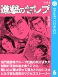 進撃のセレブ6-電子書籍