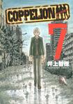 COPPELION(7)-電子書籍