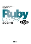 Rubyレシピブック 第3版 303の技-電子書籍