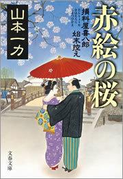 損料屋喜八郎始末控え 赤絵の桜-電子書籍