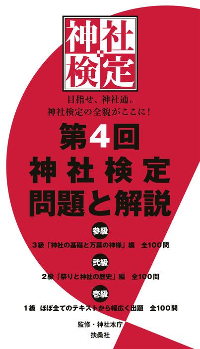 第4回 神社検定 問題と解説 参級 弐級 壱級拡大写真