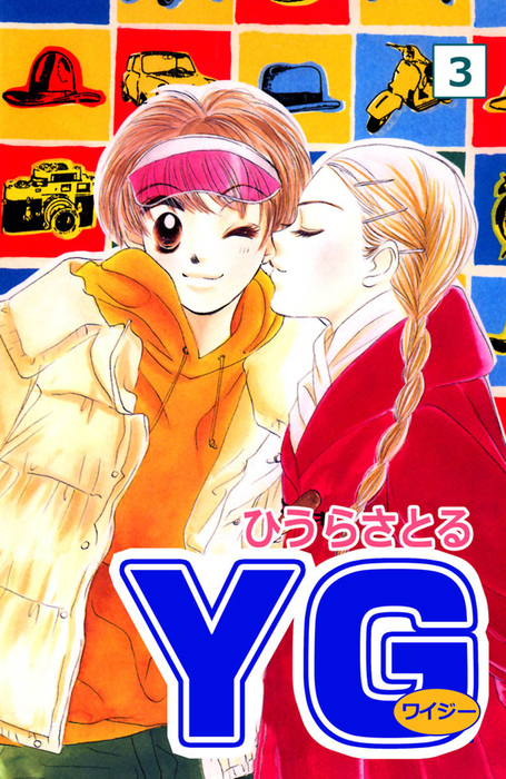 YG(ワイジー)3巻拡大写真