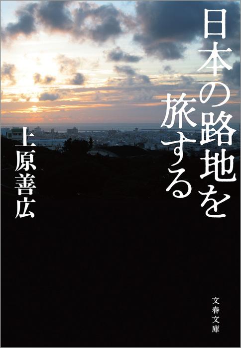 日本の路地を旅する拡大写真