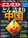 週刊エコノミスト (シュウカンエコノミスト) 2016年04月12日号-電子書籍