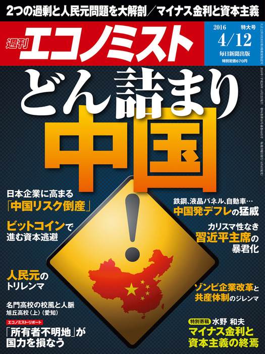 週刊エコノミスト (シュウカンエコノミスト) 2016年04月12日号-電子書籍-拡大画像