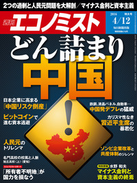 週刊エコノミスト (シュウカンエコノミスト) 2016年04月12日号