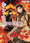 からくさ図書館来客簿 第五集 ~冥官・小野篁と剣鳴る秋~-電子書籍