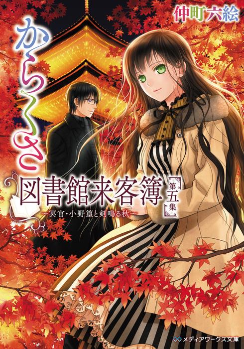 からくさ図書館来客簿 第五集 ~冥官・小野篁と剣鳴る秋~拡大写真