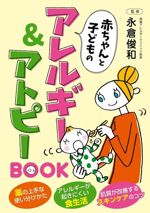 赤ちゃんと子どものアレルギー&アトピーBOOK拡大写真