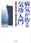 病気が治る「気功入門」-電子書籍