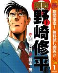 頭取 野崎修平【期間限定無料】 1-電子書籍