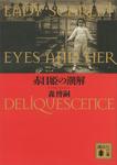 赤目姫の潮解 LADY SCARLET EYES AND HER DELIQUESCENCE-電子書籍