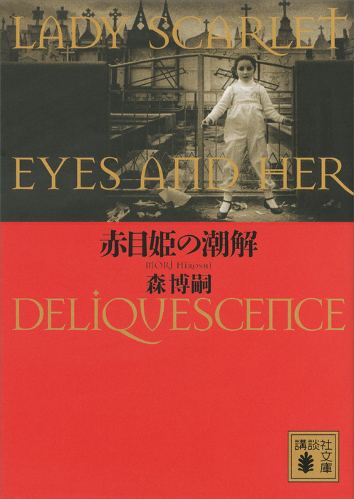 赤目姫の潮解 LADY SCARLET EYES AND HER DELIQUESCENCE拡大写真