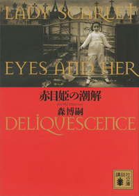 赤目姫の潮解 LADY SCARLET EYES AND HER DELIQUESCENCE-電子書籍