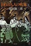 われら九人の戦鬼(上)-電子書籍
